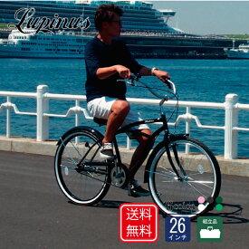 【全国送料無料!】Lupinus(ルピナス)LP-26NBN-H26インチビーチクルーザー 自転車 ワイドハンドル