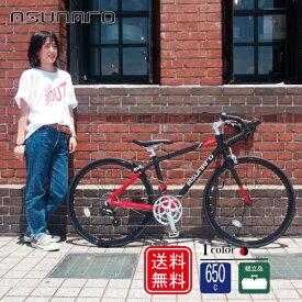 【全国送料無料】ASUNARO アスナロ AN-6514ALS-h Ate(アテ) 650×23c ロードバイク 650c 自転車