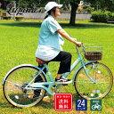 【11月1日限定 ポイント2倍!】【東京・神奈川送料無料!】【完成品配送】自転車 24インチ おしゃれ Lupinus(ルピナス)…