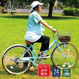 【東京・神奈川送料無料!】【完成品配送】自転車 24インチ おしゃれ Lupinus(ルピナス)LP-246VD-Kシティサイクル ダイナモライト・シマノ製6段変速