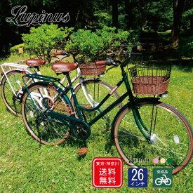 【東京・神奈川送料無料!】【完成品配送】自転車 26インチ おしゃれ Lupinus(ルピナス)LP-266HA-K★シティサイクル LEDオートライト シマノ製6段変速