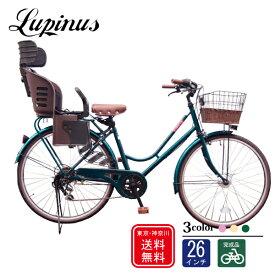 自転車 子供乗せ【完成品でお届け】Lupinus(ルピナス)LP-266HA-K-KNRJ★26インチシティサイクル オートライト 樹脂後子供乗せ 自転車
