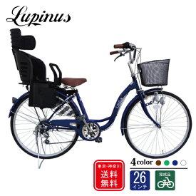 自転車 子供乗せ【完成品でお届け】Lupinus(ルピナス)LP-266SD-K-KNRJ★26インチ軽快車 樹脂後子供乗セット 自転車