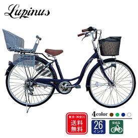 自転車 子供乗せ【完成品でお届け】Lupinus(ルピナス)LP-266SD-K-KNR★ 26インチ軽快車 6段ギア 後子供乗せセット(シルバー/ブラック) 自転車