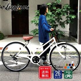 【東京・神奈川送料無料!】【完成品でお届け】自転車 26インチ おしゃれ Lupinus(ルピナス)LP-266TA-K26インチシティサイクル LEDオートライト シマノ製6段ギア