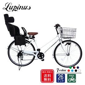 自転車 子供乗せ【完成品でお届け】Lupinus(ルピナス)LP-266TA-K-KNRJ★26インチ LEDオートライト 樹脂後子供乗せセット 自転車 C1