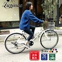 【東京・神奈川送料無料!】challenge21【完成品でお届け】★Lupinus(ルピナス)LP-266TD-K★26インチシティサイクル …