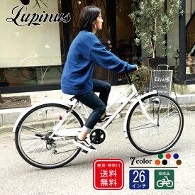 【東京・神奈川送料無料!】【完成品配送】自転車 26インチ おしゃれ Lupinus(ルピナス)LP-266TD-Kシティサイクル ダイナモライト シマノ製6段ギア