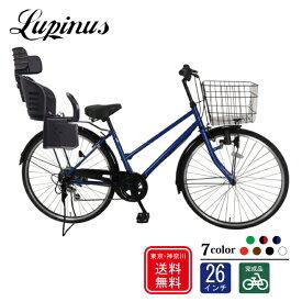 自転車 子供乗せ【完成品でお届け】Lupinus(ルピナス)LP-266TD-K-KNRJ★26インチシティサイクル 樹脂後子供乗せセット 自転車