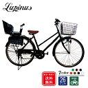 自転車 子供乗せ【完成品でお届け】Lupinus(ルピナス)LP-266TD-K-KNR★26インチ シティサイクル 後子供乗せセット 6段…
