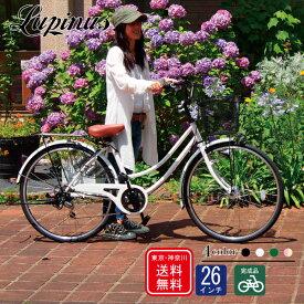 【東京・神奈川送料無料!】【完成品配送】自転車 26インチ おしゃれ Lupinus(ルピナス)LP-266UA-K26インチ軽快車 シマノ製6段変速 LEDオートライト 荷台付