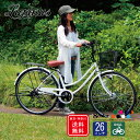 【東京・神奈川送料無料!】【完成品でお届け】自転車 26インチ おしゃれ Lupinus(ルピナス)LP-266UD-K軽快車 シマノ…