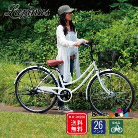 【東京・神奈川送料無料!】【完成品でお届け】自転車 26インチ おしゃれ Lupinus(ルピナス)LP-266UD-K軽快車 シマノ製6段変速 ダイナモライト 荷台付