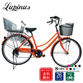 【東京・神奈川送料無料!】【完成品でお届け】自転車 子供乗せ Lupinus(ルピナス)LP-266UD-K-KNR26インチ軽快車 6段変速 後子供乗せ付 自転車
