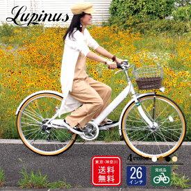 【東京・神奈川送料無料!】【完成品配送】自転車 26インチ おしゃれ Lupinus(ルピナス)LP-266VA-Kシティサイクル LEDオートライト シマノ製6段変速