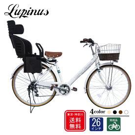 自転車 子供乗せ【完成品でお届け】Lupinus(ルピナス)LP-266VA-K-KNRJ★ 26インチ LEDオートライト 樹脂製後ろ子供乗せセット 自転車 C1