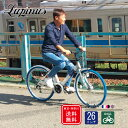 【東京・神奈川送料無料!】【完成品でお届け】Lupinus(ルピナス)LP-266VTA-K★26インチシティサイクル LEDオートライ…