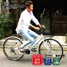 【東京・神奈川送料無料!】【完成品配送】自転車 27インチ おしゃれ Lupinus(ルピナス)LP-276TD-Kシティサイクル ダイナモライト シマノ製6段変速