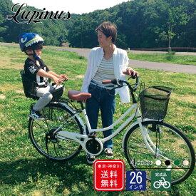 自転車 子供乗せ【完成品でお届け】Lupinus(ルピナス)LP-266UA-K-KNR★26インチ軽快車 LEDオートライト 後子供乗せ付(ブラック/シルバー) 自転車