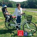 自転車 子供乗せ【完成品でお届け】Lupinus(ルピナス)LP-266UA-K-KNRJ★26インチ軽快車 LEDオートライト 樹脂後子供乗…