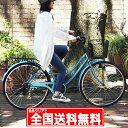 【お届け先の条件クリアで全国送料無料!】【完成品でお届け】自転車 26インチ おしゃれ Lupinus(ルピナス)LP-266UD-K…