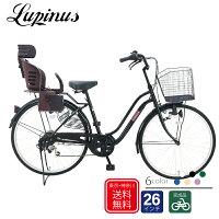 【送料代引無料】【組立済】Lupinus*ルピナス*26インチ軽快車(ママチャリ)後子供乗せ自転車♪26-UU