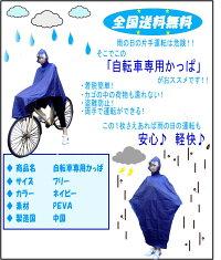 【送料無料】自転車専用かっぱひったくり防止にも!【これは便利!】レインコート(雨かっぱ)【RCP】【05P02Aug14】【マラソン201408_送料込み】