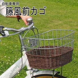 【自転車と同梱発送だと送料無料】自転車専用籐風前カゴ