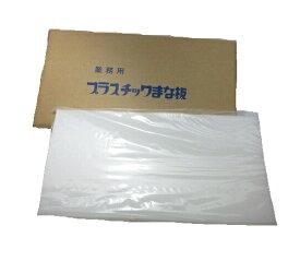 国産 業務用プラスチックまな板 500×270×20mm