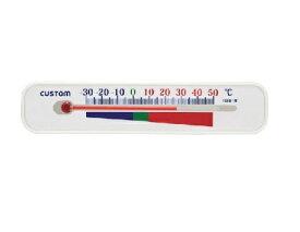 カスタム 冷蔵庫・冷凍庫用温度計 マグネット式 CAT-1