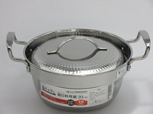 【在庫限り★特別価格】ホリシン おもてなし 槌目料理鍋20cm