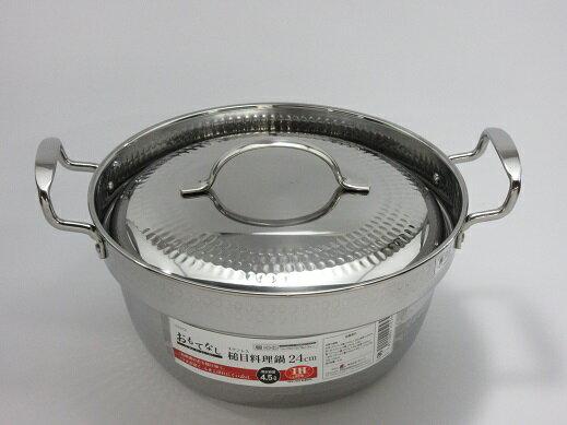 【在庫限り★特別価格】ホリシン おもてなし 槌目料理鍋24cm