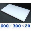 業務用プラスチックまな板 600×300×20mm