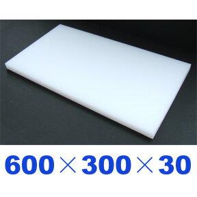 国産 業務用プラスチックまな板 600×300×30mm