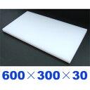 業務用プラスチックまな板 600×300×30mm