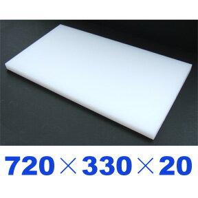 国産 業務用プラスチックまな板 720×330×20mm