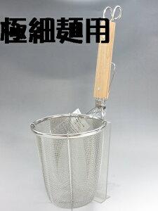 (株)新越ワークス TS ラーメン専用パワーてぼ 深型 【極細麺用】 品番:10129