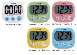 TANITA タニタでか見えタイマー(99分59秒計)TD−384 TD-384※カラーをお選びください。
