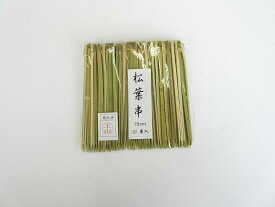 竹製 松葉串(100本入) 10cm