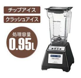 FMI スムージーブレンダー EZ-6002.2L型blendtec ブレンドテック業務用 ジューサーミキサーJAN:4571206439070