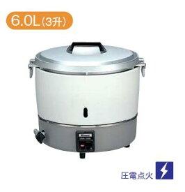【在庫限り★特別価格】リンナイ ガス炊飯器 RR-30S1 6.0L(3升)LPガス仕様JAN:4951309064278