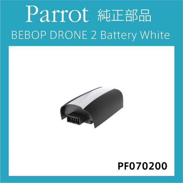 PARROT 純正部品 Bebop Drone 2 and the Skycontroller (Black Edition) Battery White/Red バッテリー 修理保守部品 並行輸入品 パロット ビーバップ ドローン2 PF070200/PF070229 ラジコン ヘリ ヘリコプター