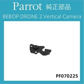 PARROT 純正部品 BEBOP DRONE 2 専用 Vertical Camera ヴァーチカルカメラ 修理保守部品 並行輸入品 パロット ビーバップ ドローン2 PF070225 ラジコン ヘリ ヘリコプター