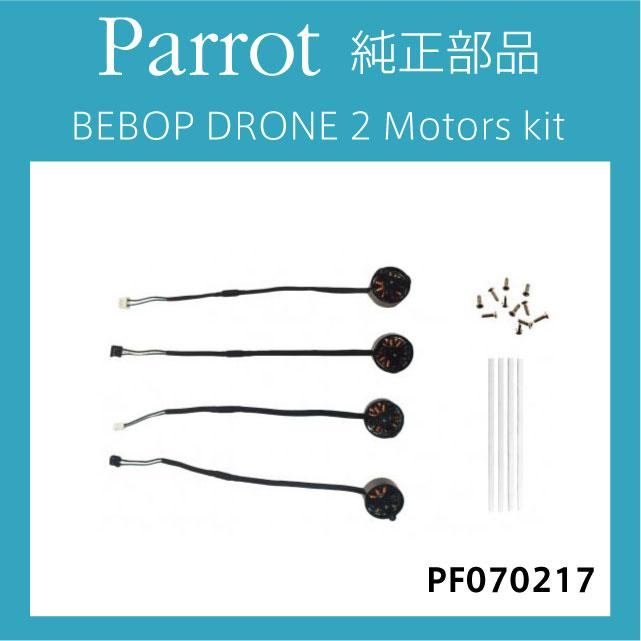 PARROT 純正部品 BEBOP DRONE 2 専用 Motors kit モーターキット 修理保守部品 並行輸入品 パロット ビーバップ ドローン2 PF070217 ラジコン ヘリ ヘリコプター