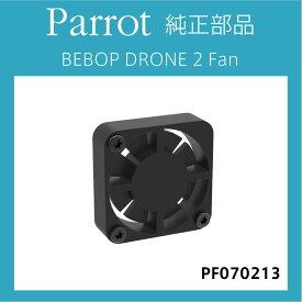 PARROT 純正部品 BEBOP DRONE 2 専用 Fan ファン 修理保守部品 並行輸入品 パロット ビーバップ ドローン2 PF070213 ラジコン ヘリ ヘリコプター