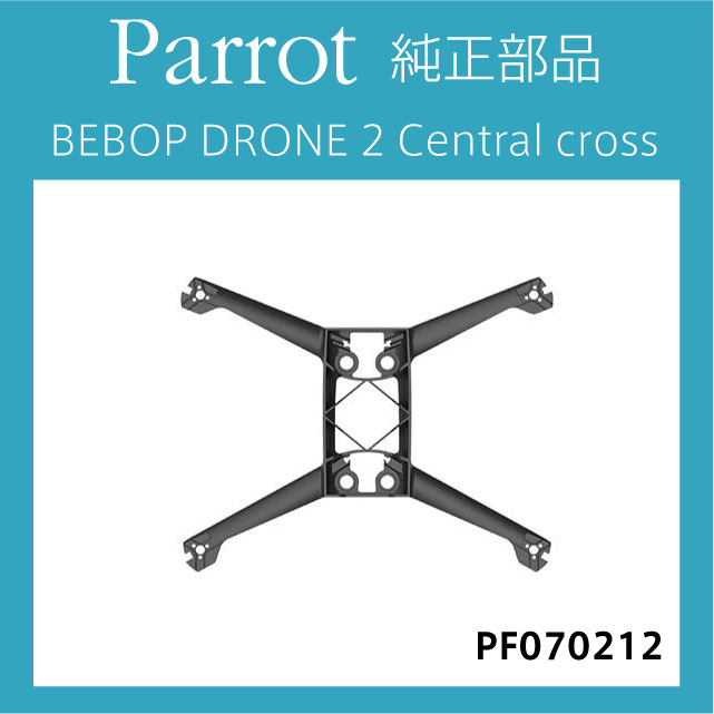 PARROT 純正部品 BEBOP DRONE 2 専用 Central cross セントラルクロス 修理保守部品 パロット ビーバップ ドローン2 PF070212 ラジコン ヘリ ヘリコプター【並行輸入品】