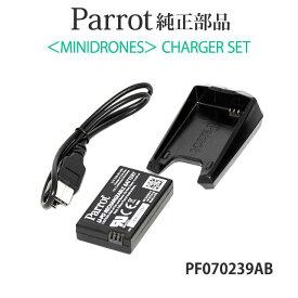 Parrot MINIDRONES用純正保守パーツ CHARGER SET PF070239AB ミニドローン チャージャーセット [並行輸入品]