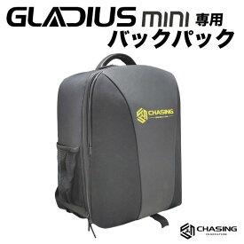GLADIUS MINI専用バックパック グラディウス・ミニ 持ち運びに便利 CHASING INNOVATION