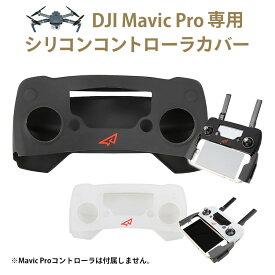 【DJI】Mavic Pro(マビックプロ)専用シリコン コントローラ カバー【送信機ケース】【ジェルスキン】