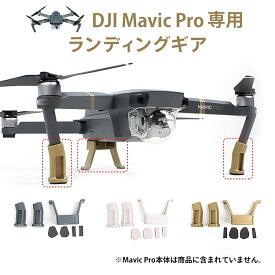 【DJI】Mavic Pro(マビックプロ)専用ランディングギア【スキッド エクステンダー】【補高着陸プロテクター】